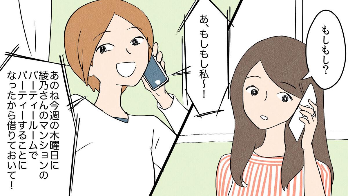 断っても要求を続けるおねだりママ…撃退に成功したその方法とは!?(3)【私のママ友付き合い事情 Vol.90】