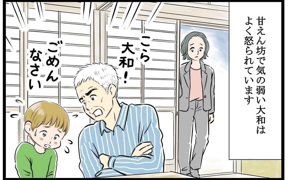「子どもはこうあるべき」と怒る義父… 同居生活は改善する!?(前編)【義父母がシンドイんです! Vol.117】