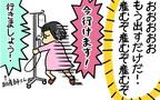 赤ちゃんの頭が見えていた…? 子宮口全開、猛スピードで分娩室へ移動【助産師の私が産んでみた!〜第1子出産編〜 Vol.8】