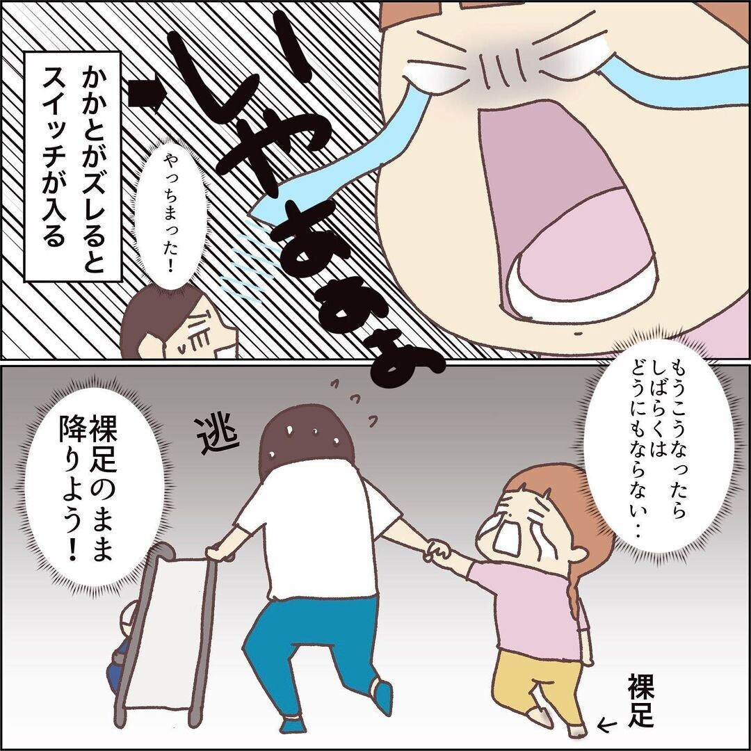 母1人では制御不能…! 果たして目的地にたどり着けるのか【ワンオペママ奮闘記 Vol.4】