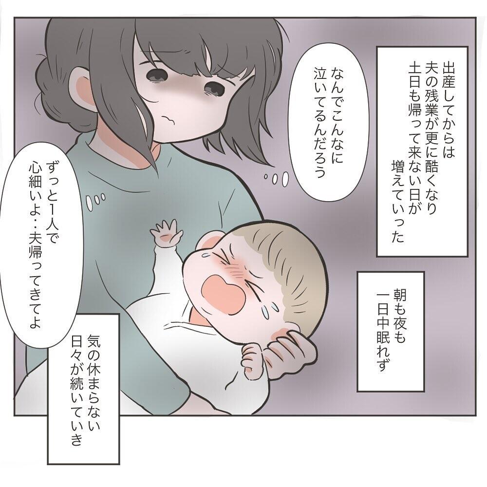 ワンオペ育児でがんばってきたけれど…夫のありえない嘘が発覚!?【もしかして…浮気? Vol.1】
