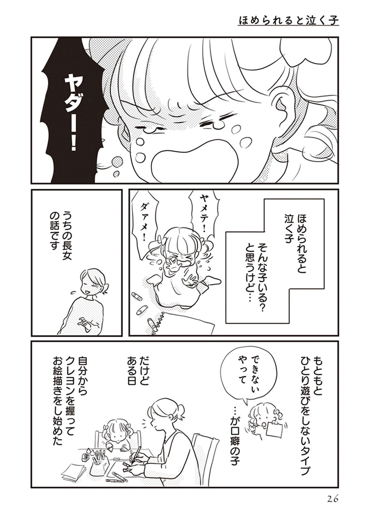 褒められると泣く子の「ほめルール」 どう伝えればいい?(前編)【「どんなときでも味方だよ」って伝えたい!  Vol.1】
