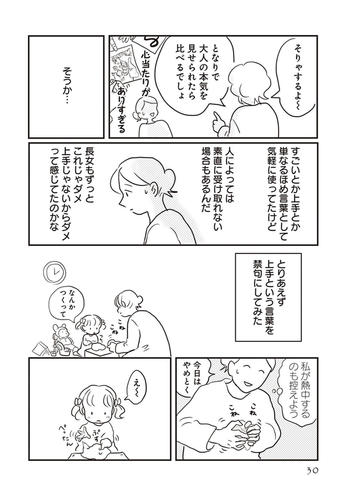 褒められると泣く子の「ほめルール」 どう伝えればいい?(後編)【「どんなときでも味方だよ」って伝えたい!  Vol.2】