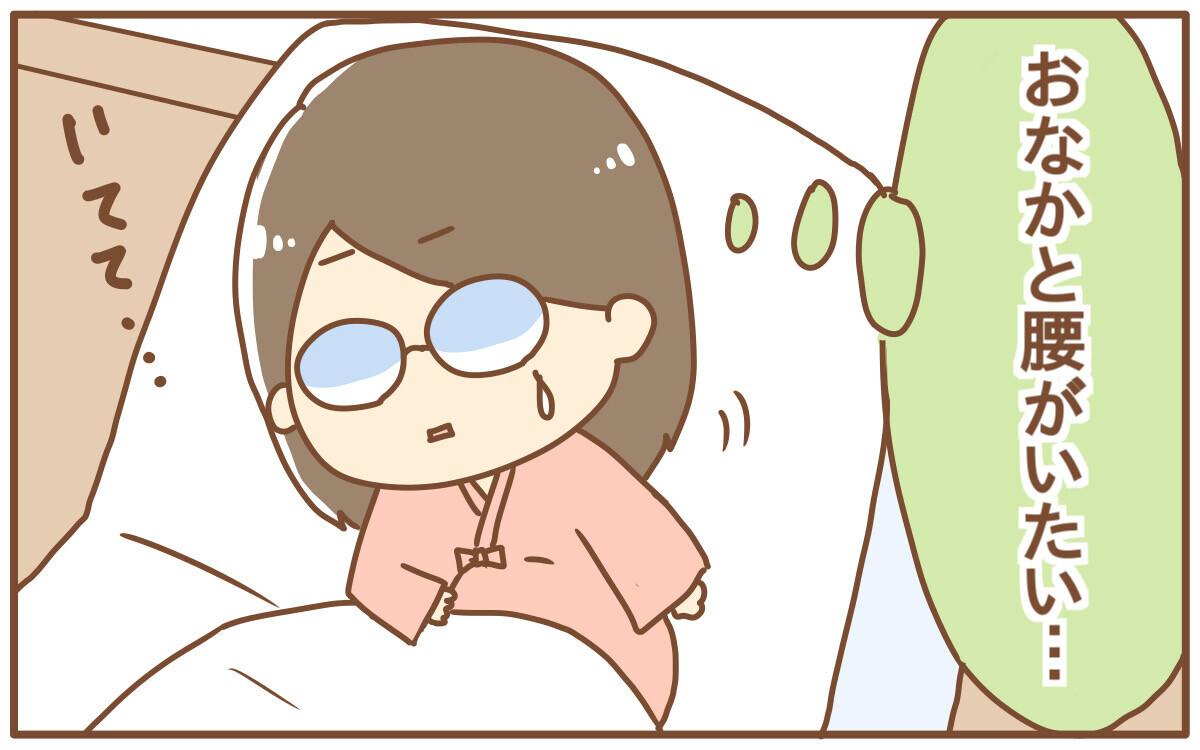 夫は陣痛中にスマホを見たり外食!? 今でも私に残る遺恨…【あり子のワーママ奮闘記 Vol.10】