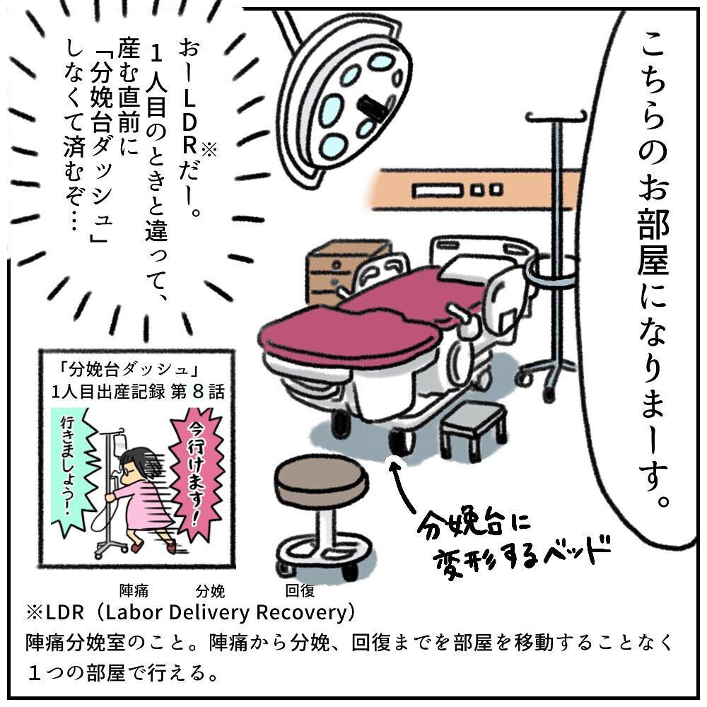 病院到着直後の子宮口は1.5cm 急いで来たのに陣痛が遠のいた…⁉【助産師の私が産んでみた!〜第2子出産編〜 Vol.4】