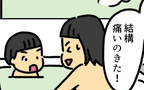 まだまだこない陣痛 のんびり入浴していたら突然5分間隔に!【助産師の私が産んでみた!〜第2子出産編〜 Vol.6】