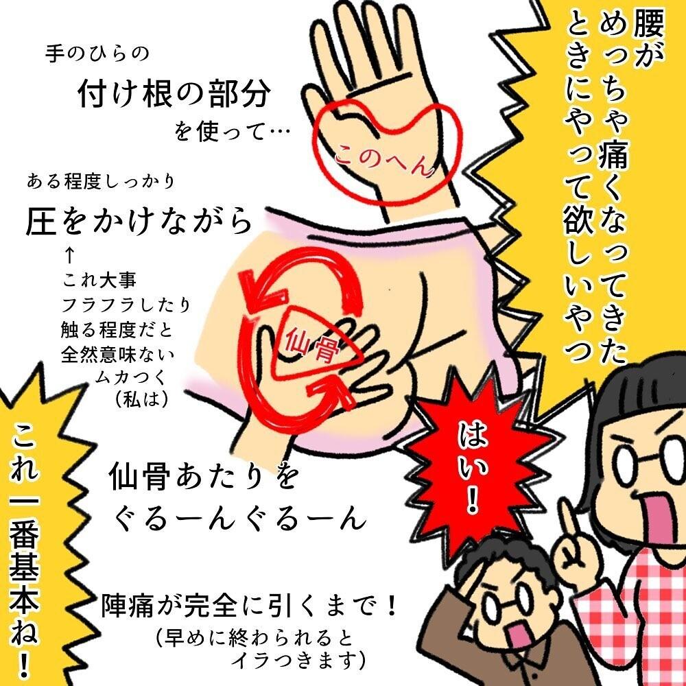 産痛緩和のマッサージを練習する夫、褒めたらみるみる上達!【助産師の私が産んでみた!〜第2子出産編〜 Vol.8】