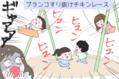 ヒヤヒヤハラハラ…元気すぎる小学生の外遊びに母、洗礼を受ける!【ひなひよ育て ~愛しの二重あご~  第63話】