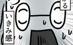 陣痛5分間隔からの急展開! 壮絶な「いきみ感」についにナースコール【助産師の私が産んでみた!〜第2子出産編〜 Vol.12】
