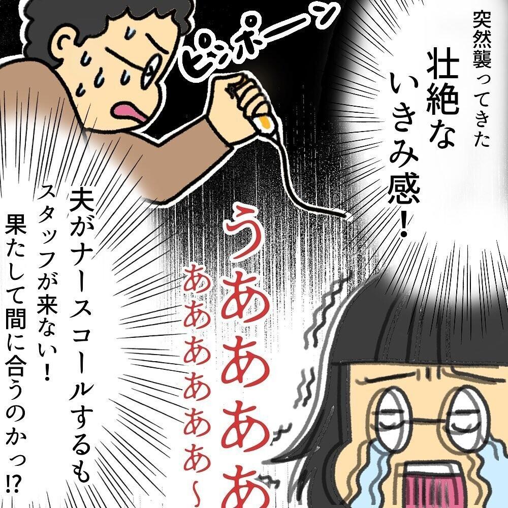 子宮口全開! ついにいきみたくなってきた!【助産師の私が産んでみた!〜第2子出産編〜 Vol.13】