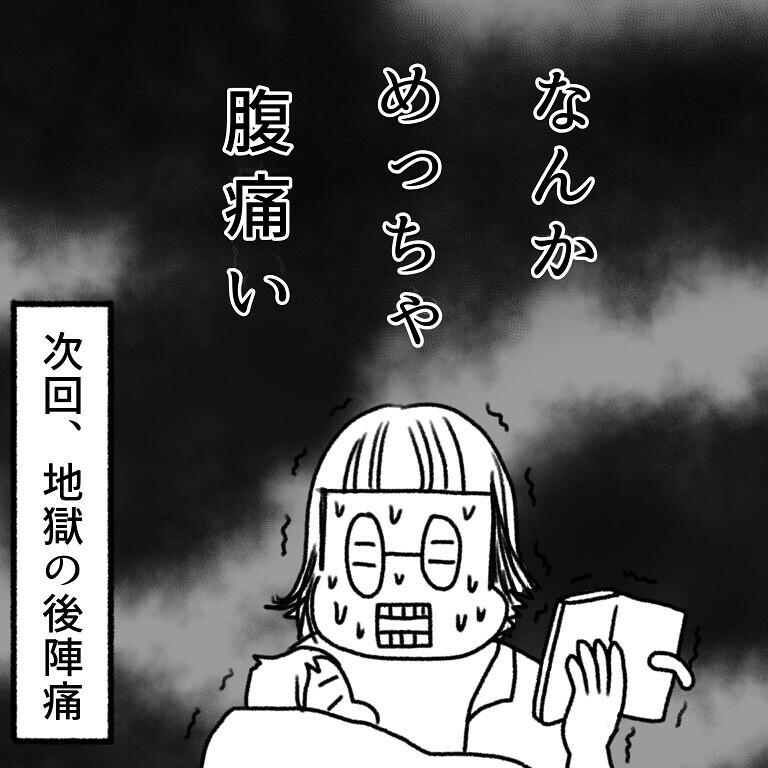 憧れのカンガルーケアを満喫 そしてさらなる痛みが…⁉【助産師の私が産んでみた!〜第2子出産編〜 Vol.15】
