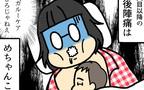 後陣痛が痛すぎる…1人目より辛い産後【助産師の私が産んでみた!〜第2子出産編〜 Vol.16】