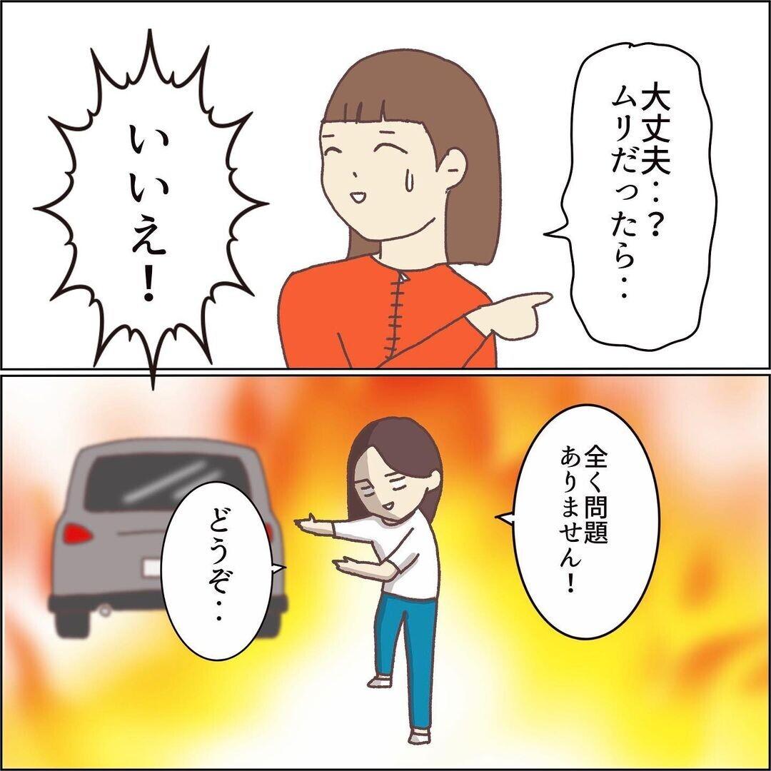 あの苦労は一体…⁉ 車を移動するため近隣の駐車場へ【ワンオペママ奮闘記 Vol.10】