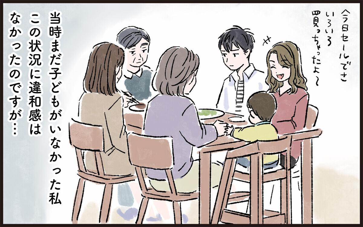実家を嫌がる夫…子どもができてその理由が明らかに/孫差別する義母(1)【義父母がシンドイんです! Vol.130】