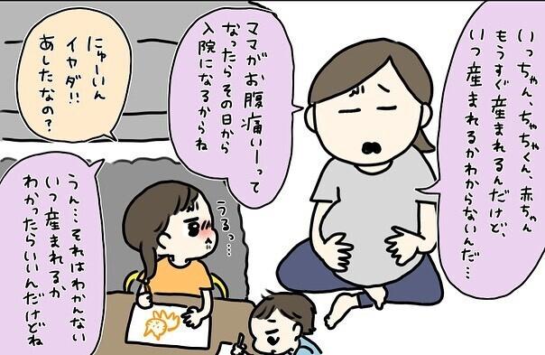 いよいよ出産間近! 予定日直前のPCR検査にビクビク【コロナ禍出産 Vol.6】