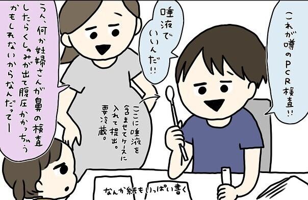 "PCR検査で""陽性""が出たら転院&帝王切開…結果は?【コロナ禍出産 Vol.7】"