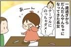 やんちゃな娘を叱ったら…兄たちとは全く違う反応でびっくり!【ほわわん娘絵日記 第54話】