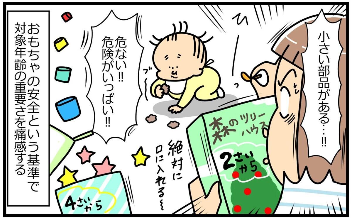 息子を出産後、おもちゃの対象年齢と安全性という重要な関連性を実感!