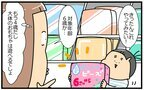 """安全性だけじゃない!? おもちゃの""""対象年齢""""を守った方がいいワケ【育児に遅れと混乱が生じてる !! Vol.38】"""