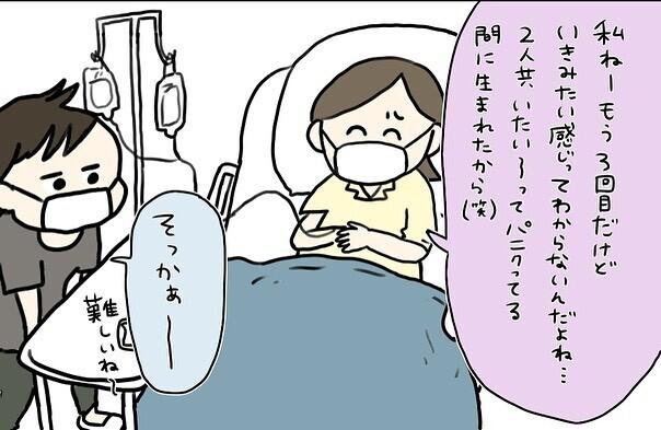 第3子は冷静に産みたい! 出産イメトレの効果はいかに…?【コロナ禍出産 Vol.12】