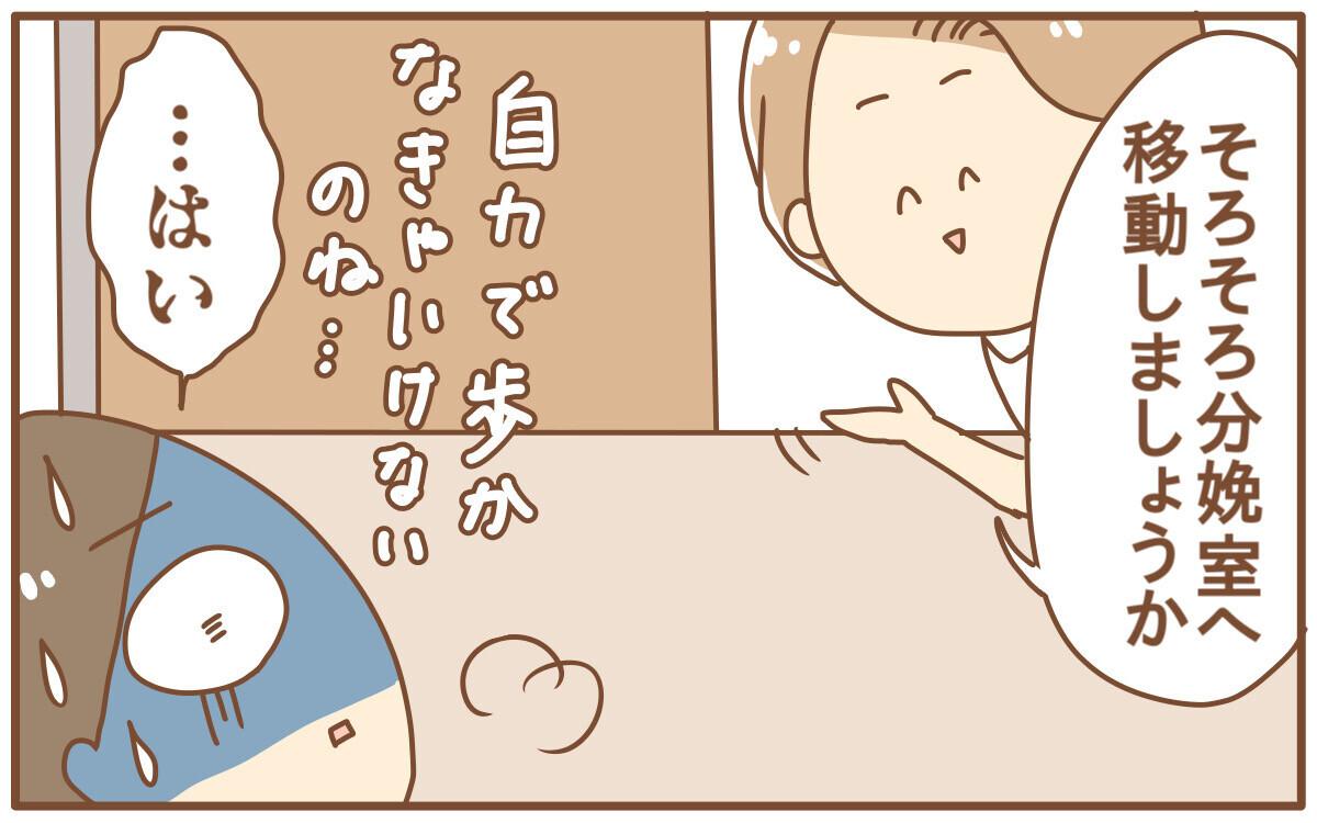 出産立ち会い希望なのに外へ…夫が出産の立ち会いにギリギリ間に合った理由【あり子のワーママ奮闘記 Vol.11】