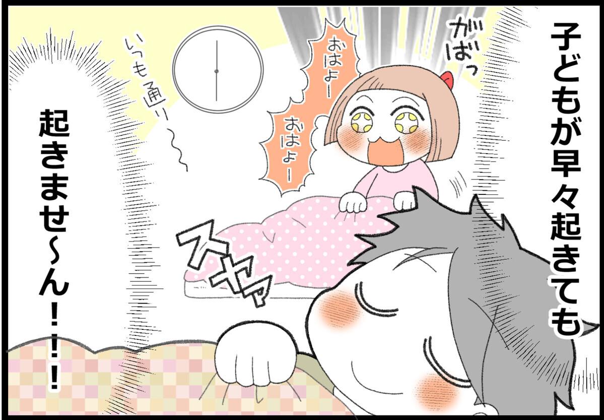 子どもが起きても、起きません!