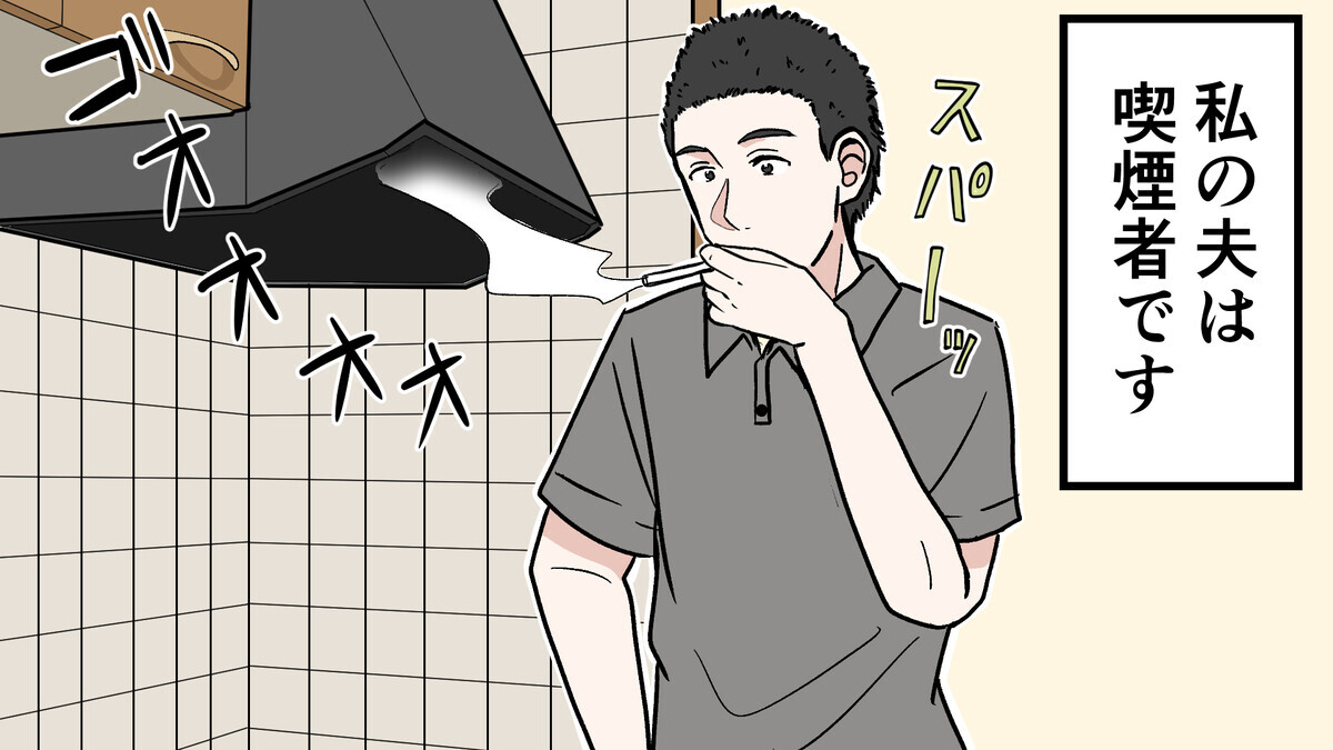 禁煙できない夫にうんざり…子どものためにタバコをやめて欲しい私の最終手段(1)【うちのダメ夫 Vol.73】