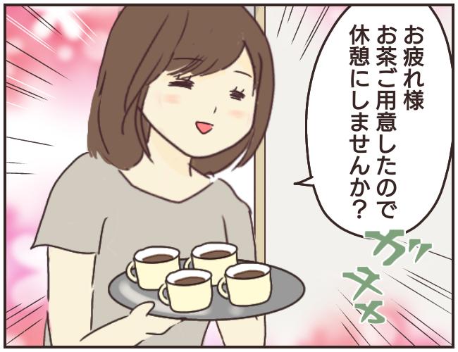 差し入れの紅茶を盛大にこぼした家庭教師 それにはある思惑が…?【家庭教師Aが全てを失った話 Vol.6】