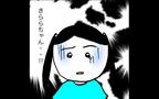 決死の覚悟で駆けよる娘、友達を助けるため勇気ある行動に出る!【娘の友達に困った時の話 Vol.6】
