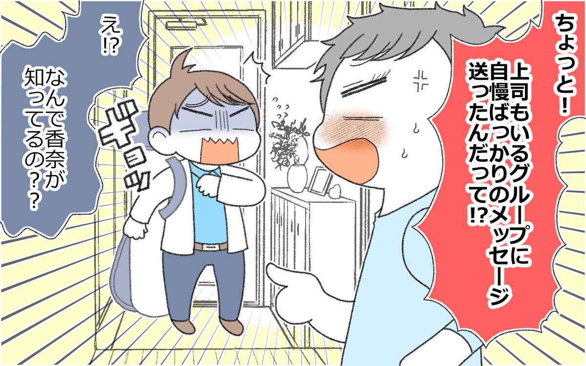 「俺すごいだろ!?」自慢が止まらない夫は変わるのか(4)【うちのダメ夫 Vol.80】