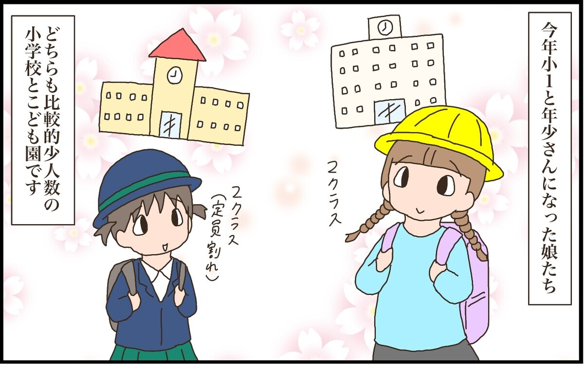 小学校とこども園の役員問題!どのタイミングでやるのがベストなの!?【猫の手貸して~育児絵日記~ Vol.32】