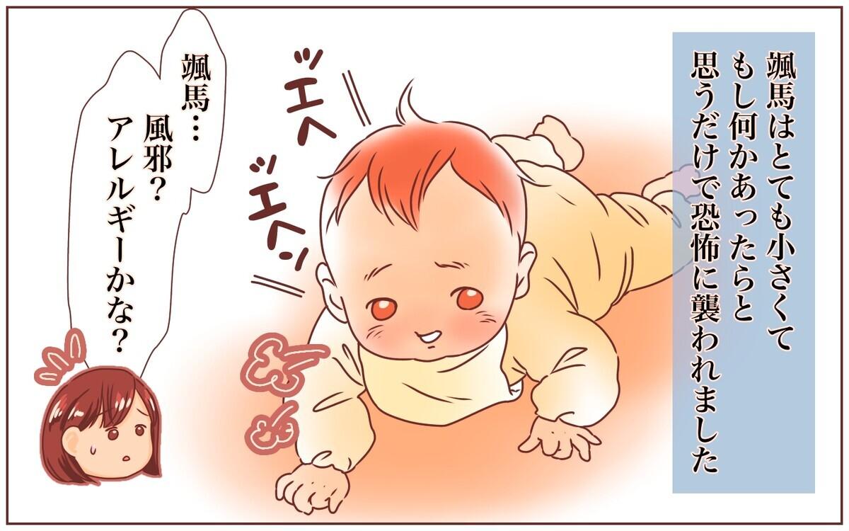 子どもに何かあったら…家事が私を追い詰める/ズボラ家事は家族を救う!?(2)【ママの楽しみかた Vol.5】