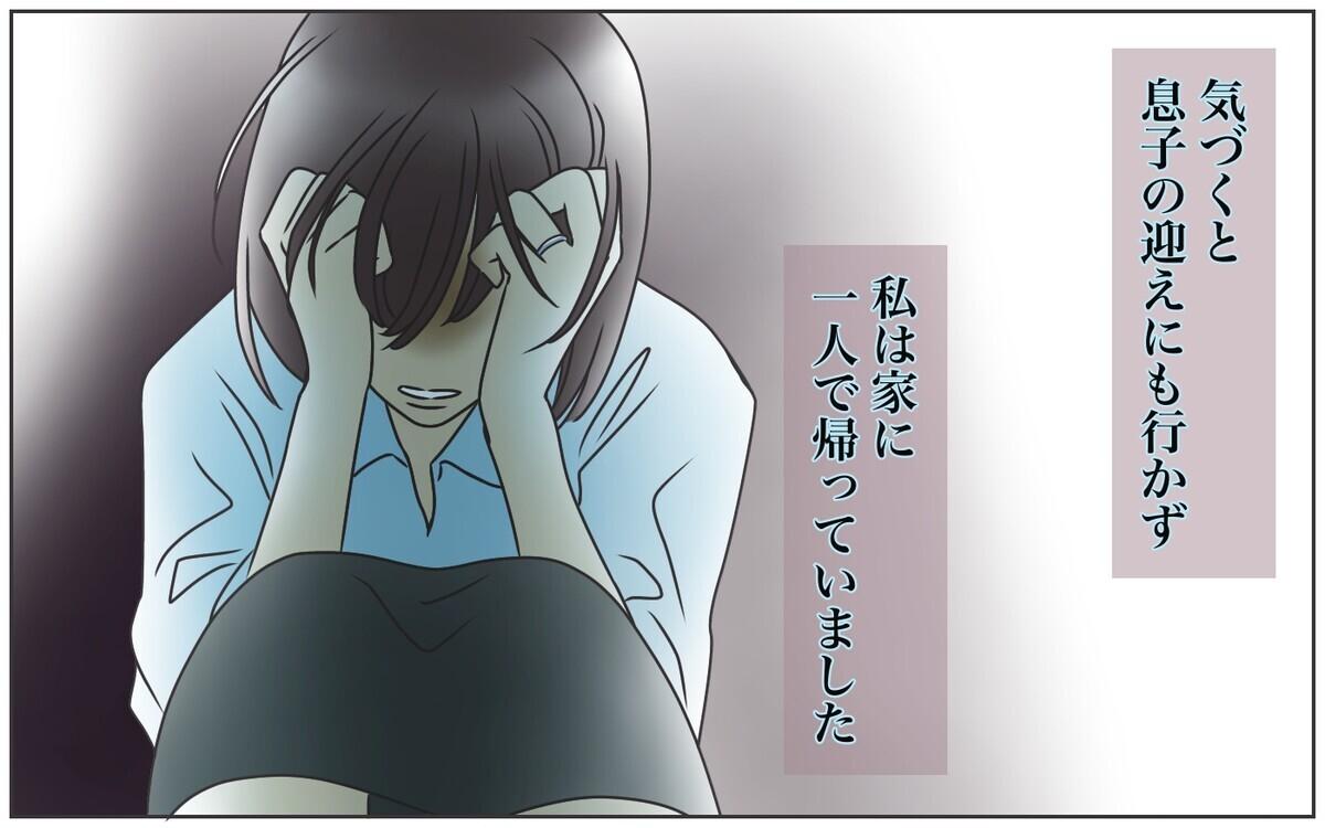 子どもを拒絶してしまった…夫との関係は?/ズボラ家事は家族を救う!?(3)【ママの楽しみかた Vol.6】