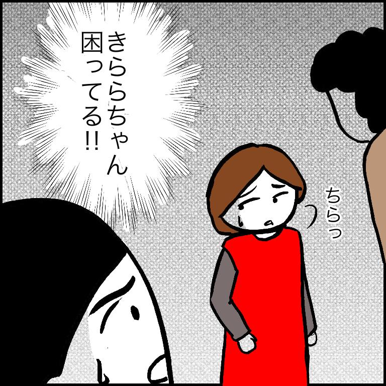 詰め寄られ怯えるきららちゃん…、叔母さんの思い通りにはさせない!【娘の友達に困った時の話 Vol.10】