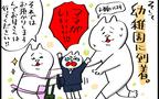 赤ちゃん返り中の長男、幼稚園デビューする!【PUKUTY(プクティ)只今育児奮闘中! 第51話】