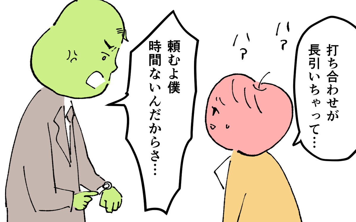 <夫の怖い裏の顔>「この店は僕には合わない!」暴言と謝罪を繰り返す夫…【略奪婚した夫の裏の顔 Vol.6】