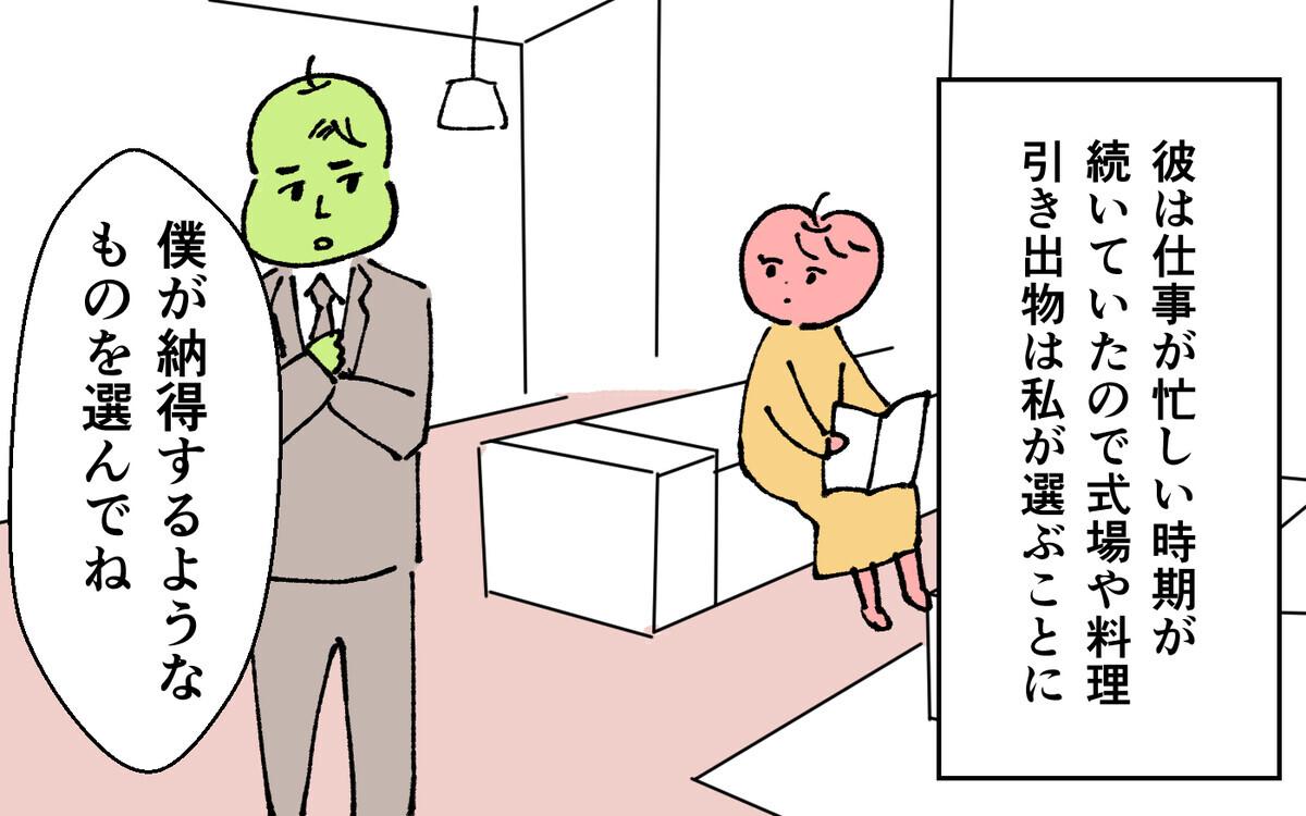 <夫の怖い裏の顔>感情の起伏が激しい夫との摩擦…ついに夫の怒りの引き金を引いてしまう【略奪婚した夫の裏の顔 Vol.7】