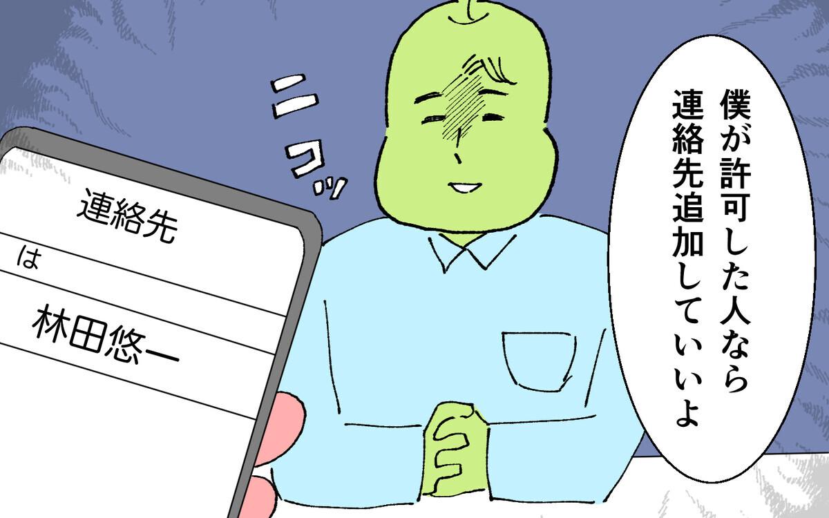 <夫の怖い裏の顔>捨てられた私のカバン…そして夫の連絡先だけになった携帯を渡される【略奪婚した夫の裏の顔 Vol.9】