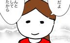 きららちゃんの心からの笑顔に一安心 そして、帰り際に嬉しい一言が…!【娘の友達に困った時の話 Vol.17】