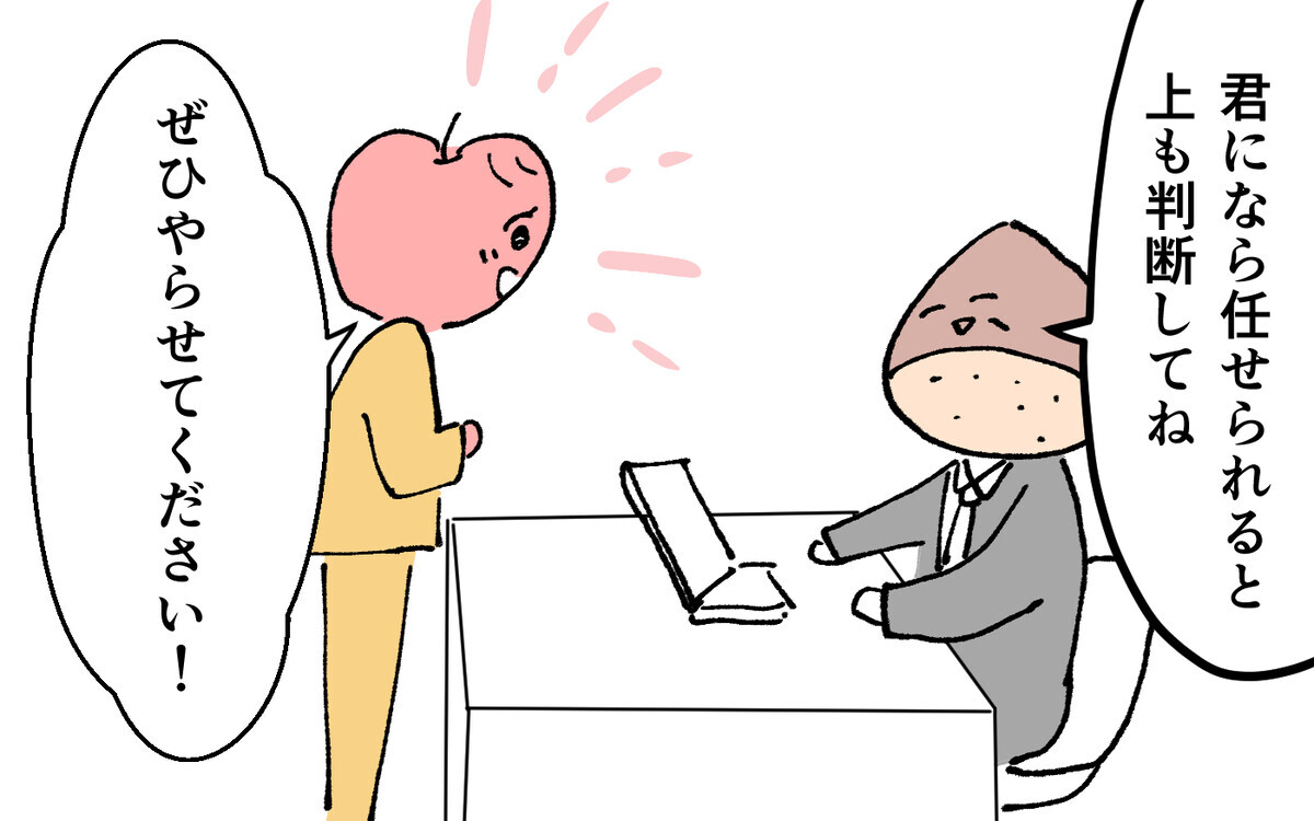 <夫の怖い裏の顔>昇進で喜ぶ私に「仕事を辞めろ」と言う夫…波乱の序章が始まる【略奪婚した夫の裏の顔 Vol.11】