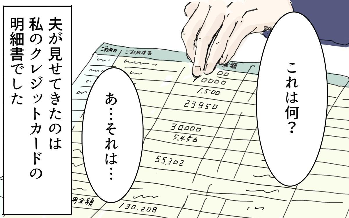 会費だけのはずが…夫が突き付けた紙/妻がオンラインサロンにハマったワケ(4)【夫婦の危機 Vol.88】