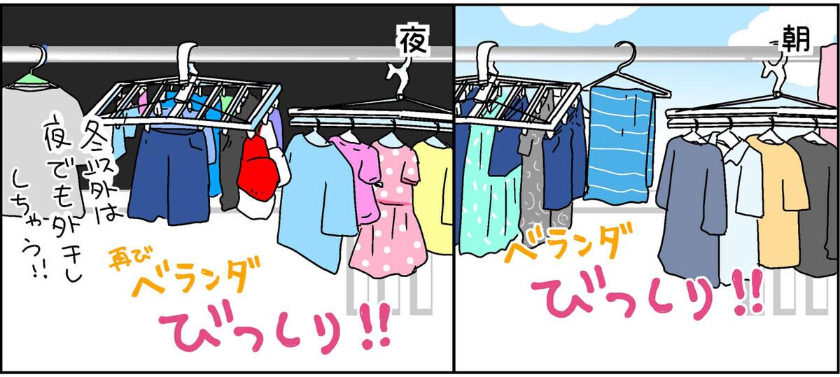 洗濯物が多い家庭は大変! 悩ましき洗濯事情とは?【4人の子ども育ててます 第107話】
