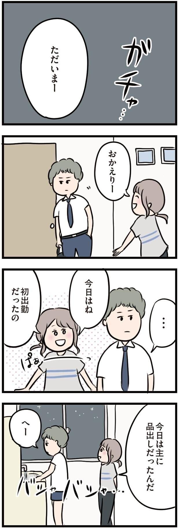 仕事で疲れた夫…いつになったら話を聞いてくれる?【夫がいても誰かを好きになってもいいですか? Vol.8】