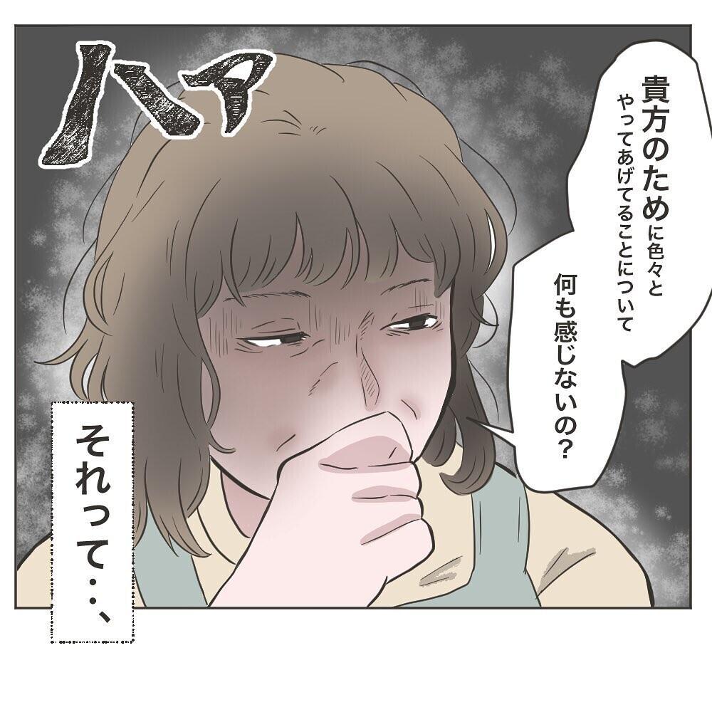 「ありがたいって思ってる?」 強烈な義母の反撃が始まる…!【物がなくなる家 Vol.14】
