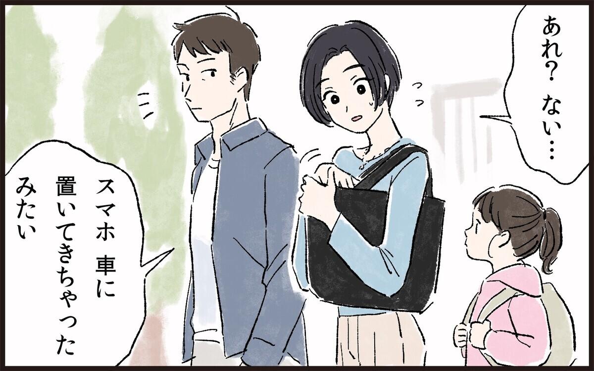 子どもの前で妻を見下す夫 怒りの境界線を越えた妻の解決策とは(1)【うちのダメ夫 Vol.81】