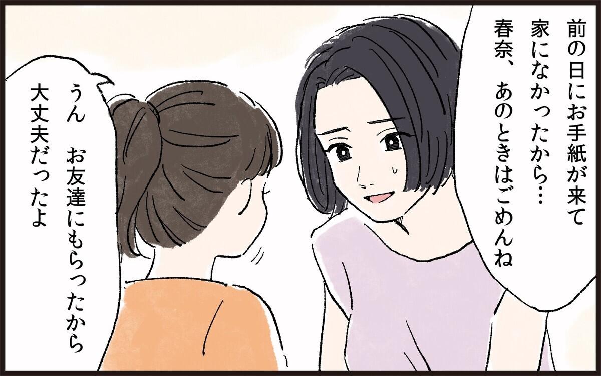 子どもの前で妻を見下す夫 怒りの境界線を越えた妻の解決策とは(2)【うちのダメ夫 Vol.82】