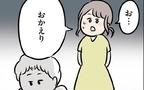 お礼のLINEを送るだけなのに…なぜこんな気持ちになってしまうの?【夫がいても誰かを好きになってもいいですか? Vol.11】