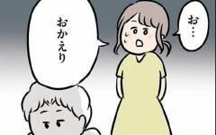 彼からの返信は…? 隣に夫がいるのに気になってしまう【夫がいても誰かを好きになってもいいですか? Vol.12】
