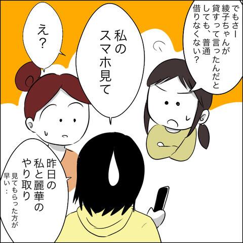 嘘を言いふらしていたママ友 別のママ友に真実を話すと…【あなたは貸せますか? Vol.4】