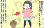 今も参考にしている、子どもを伸ばす褒め方(前編)【子育てはフリースタイル Vol.30】